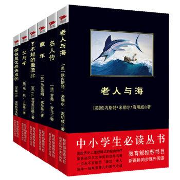 中小学必读丛书精选:老人与海+名人传+童年+了不起的盖茨比+父与子+钢铁是怎样炼成的(名家精选B 套装共6册)