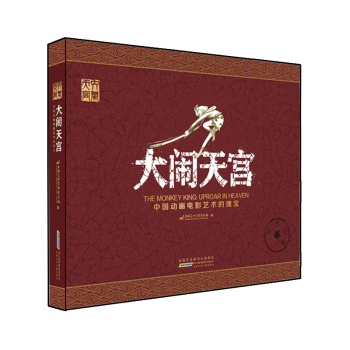 大闹天宫:中国动画电影艺术的瑰宝(精装)