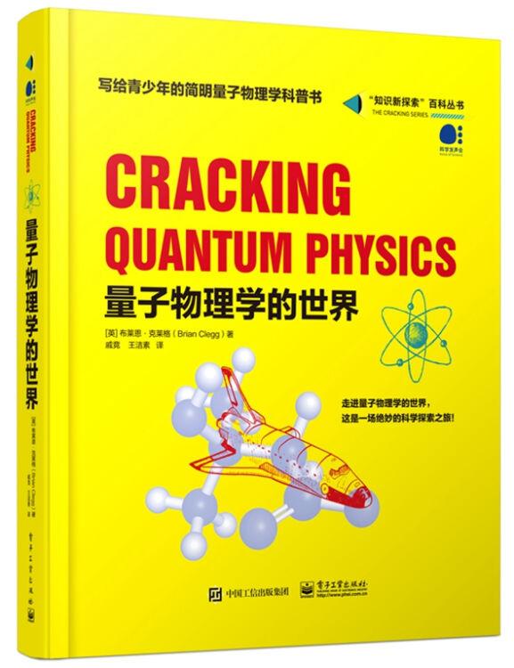 量子物理学的世界(全彩)