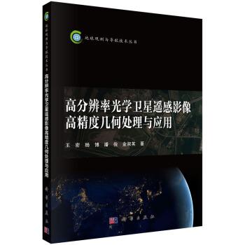 高分辨率光学卫星遥感影像高精度几何处理与应用