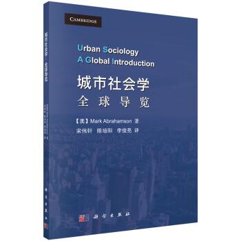 城市社会学:全球导览