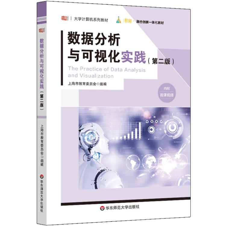 数据分析与可视化实践(第二版)