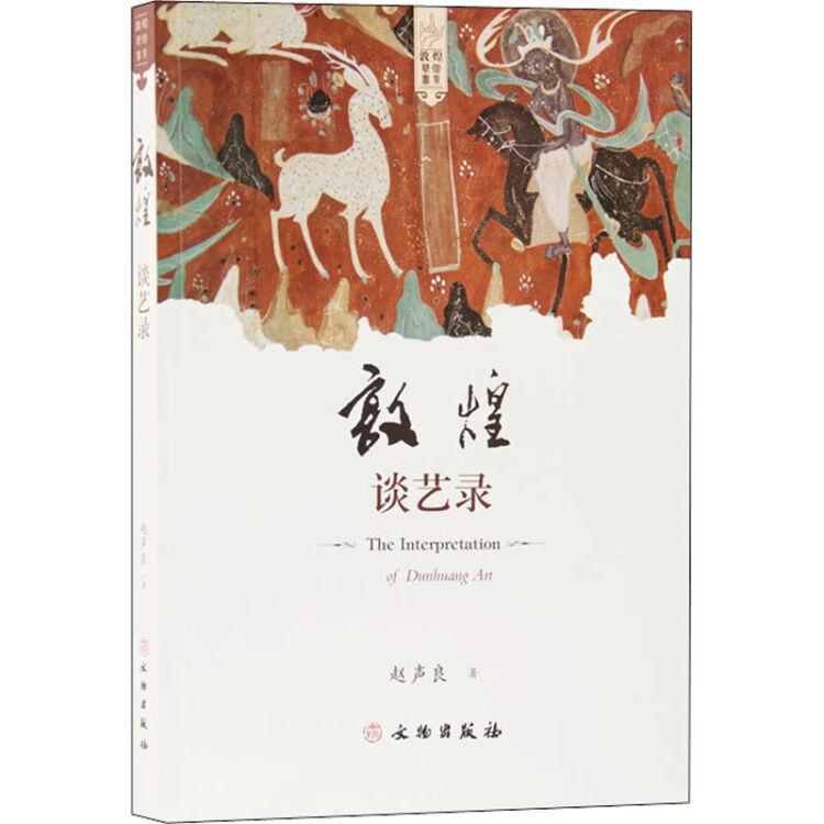 敦煌艺术书系.敦煌谈艺录(平)