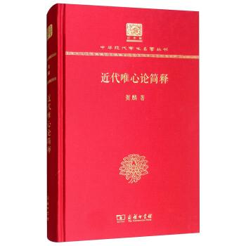 近代唯心论简释(120年纪念版)(精装)
