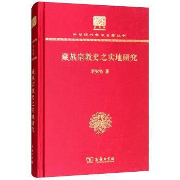 藏族宗教史之实地研究(120年纪念版)(精装)