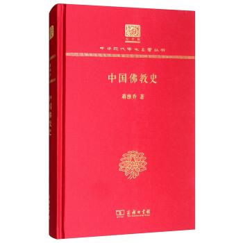 中国佛教史(120年纪念版)(精装)