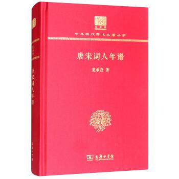唐宋词人年谱(120年纪念版)(精装)