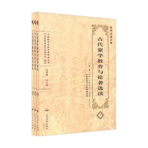 古代蒙学教育与论著选读(上中下)/中国教育名家名著精读丛书/教师必读