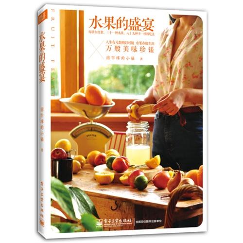水果的盛宴(全彩)