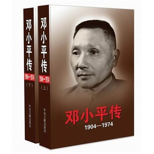 邓小平传(1904-1974)(上下)(精装)