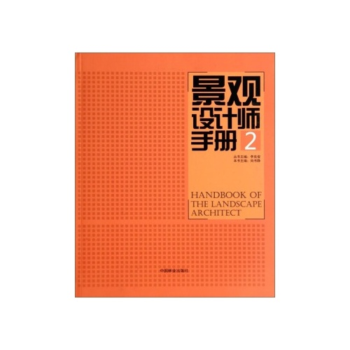 景观设计师手册(2)