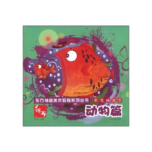 彩笔画课堂(动物篇)/东方神画美术教育系列丛书
