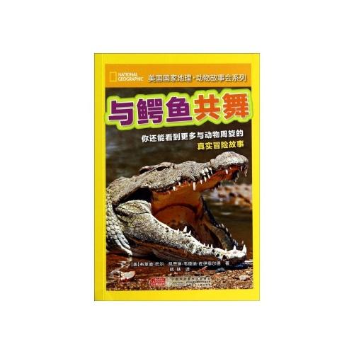 地理动物故事会系列
