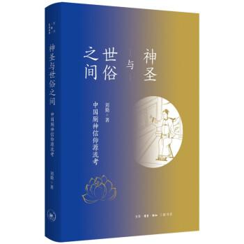 神圣与世俗之间 中国厕神信仰源流考
