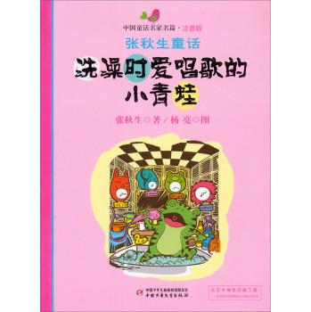 中国童话名家名篇注音版·张秋生童话:洗澡时爱唱歌的小青蛙
