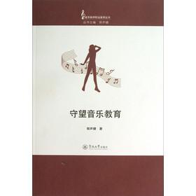 守望音乐教育(音乐教师职业素养丛书  )