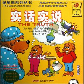 贝贝熊系列丛书:实话实说