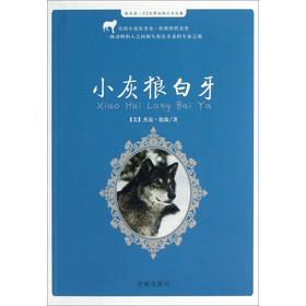 每天读一点世界动物文学名著:小灰狼白牙
