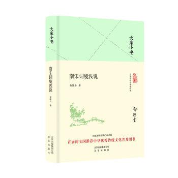 大家小书 南宋词境浅说(精装本)