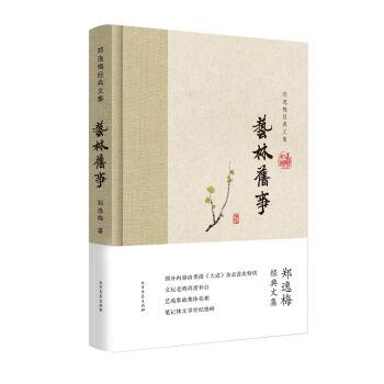 艺林旧事/郑逸梅经典文集