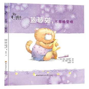 蓝莓猫系列:蓝莓猫,不想睡觉哦 [3~6岁]
