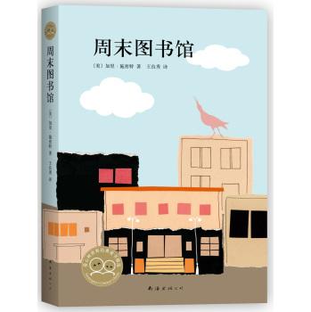 大赛推荐书单 真善美的小世界 优秀儿童文学作品推荐