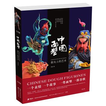 中国面塑-指尖上的艺术