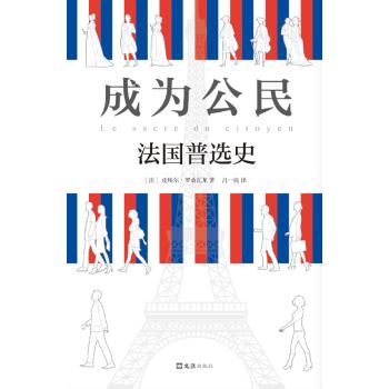成为公民:法国普选史