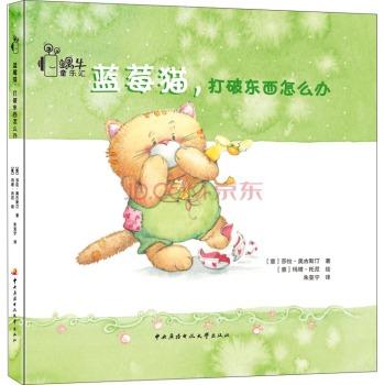 蓝莓猫系列:蓝莓猫,打破东西怎么办 [2~5岁]