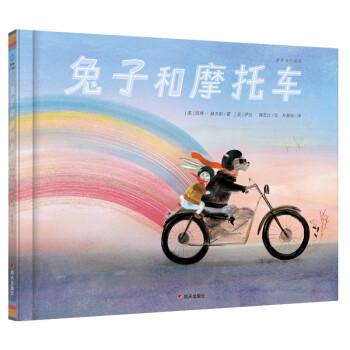 兔子和摩托车/奇想国童眸童书
