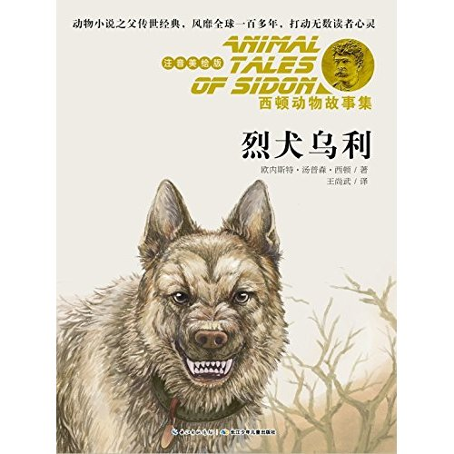 西顿动物故事集:烈犬乌利 [平装]