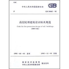 高层民用建筑设计防火规范(2005年版)应聘家具厂设计师图片