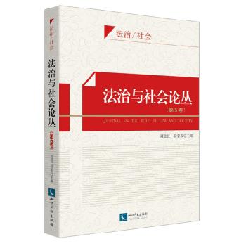 法治与社会论丛(第5卷)