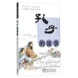 孔子的故事/中国圣人文化丛书