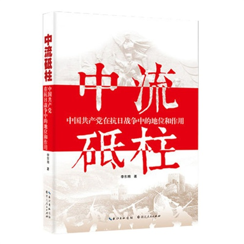 中流砥柱:中国共产党在抗日战争中的作用和地位