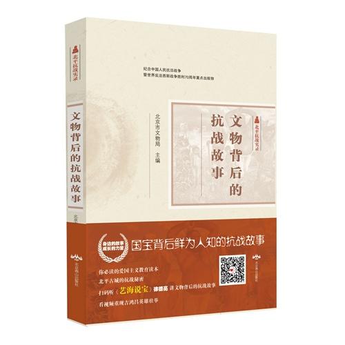 北平抗战实录丛书:文物背后的抗战故事