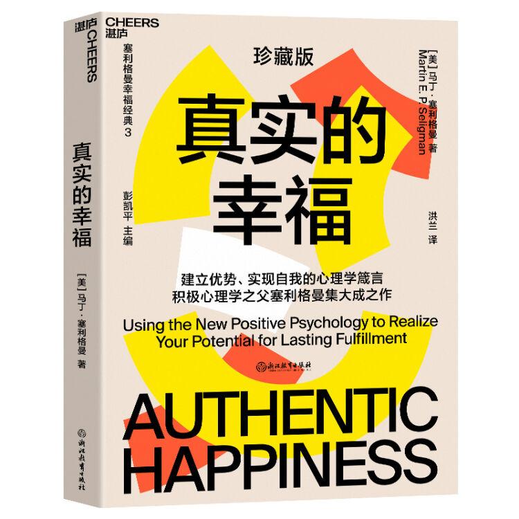 真实的幸福(2020珍藏版)  央视《读书》力荐,积极心理学之父塞利格曼幸福经典