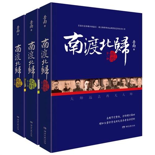 南渡北归 签名本(2015增订版全三册)