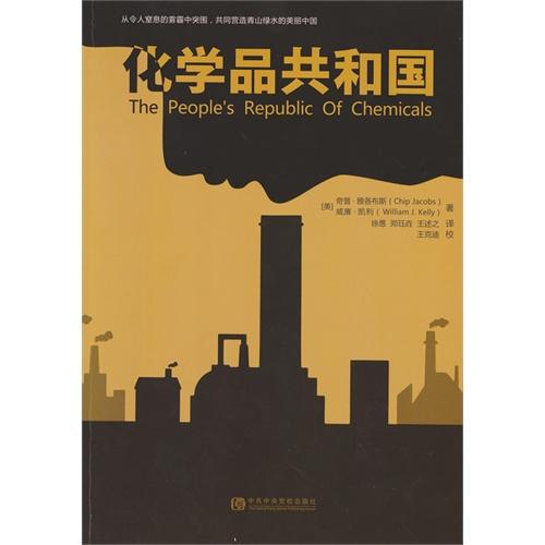 化学品共和国