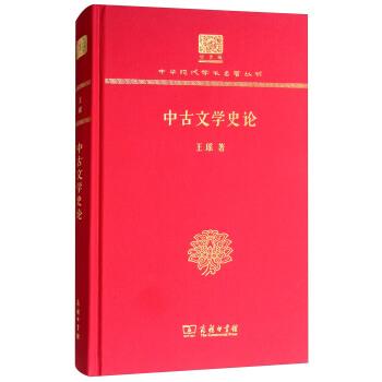 中古文学史论(120年纪念版)(精装)