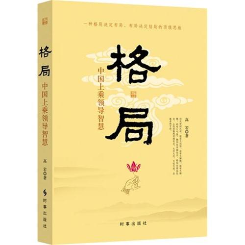 格局:中国上乘领导智慧