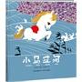 中国优秀图画书典藏 小马过河