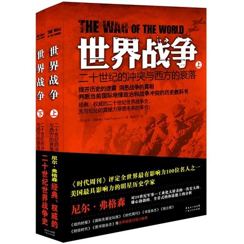 世界战争:二十世纪的冲突与西方的衰落(上下册)