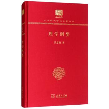 理学纲要(120年纪念版)(精装)