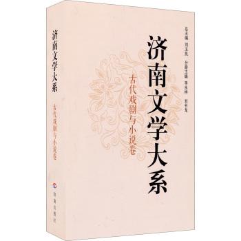 济南文学大系·古代戏剧与小说卷