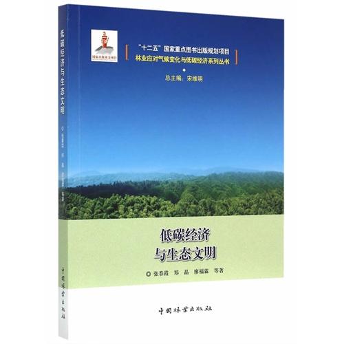 低碳经济与生态文明