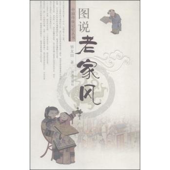 图说老家风/中国传统记忆丛书