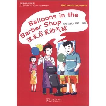 理发店里的气球