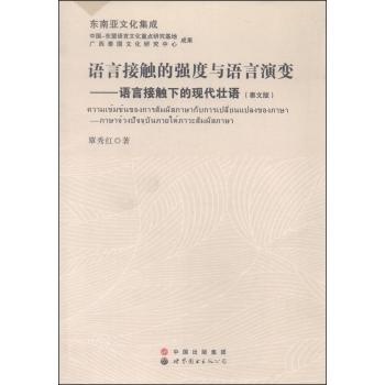 世界图书出版公司 语言接触的强度也语言演变--语言接触下的现代壮语