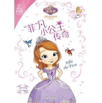 小公主苏菲亚美绘双语故事